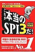 これが本当のSPI3だ! 2016年度版の本