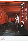 森見登美彦の京都ぐるぐる案内の本