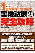 第10版 1級建築施工管理技士実地試験の完全攻略の本