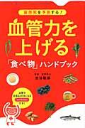 血管力を上げる「食べ物」ハンドブックの本