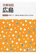 4版 広島の本