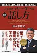 人を動かすリーダーの話し方の本