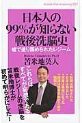 日本人の99%が知らない戦後洗脳史の本