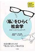 〈私〉をひらく社会学の本