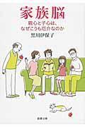 家族脳の本