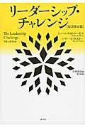 原書第5版 リーダーシップ・チャレンジの本