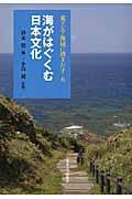 東アジア海域に漕ぎだす 6の本