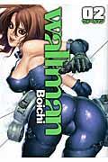 wallman 02の本