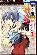 龍ケ嬢七々々の埋蔵金 1の本