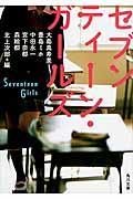 セブンティーン・ガールズの本