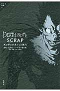DEATH NOTE×SCRAP死と砂の世界からの脱出の本