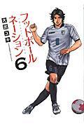 フットボールネーション 6の本