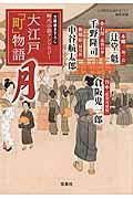 大江戸「町」物語 月の本