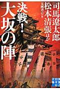 決戦!大坂の陣の本