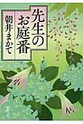 先生のお庭番の本