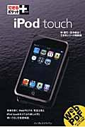 iPod touchの本