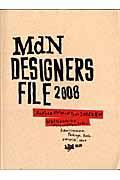 MdNデザイナーズファイル 2008