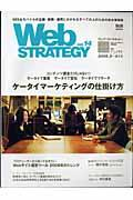 Web strategy vol.14
