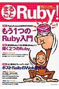 まるごとRuby! vol.1の本