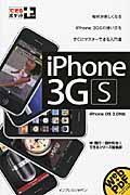 iPhone 3GSの本