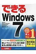 できるWindows 7の本