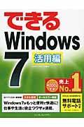 できるWindows 7 活用編の本