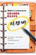 「要領がいい」と言われる人の、仕事と勉強を両立させる時間術の本