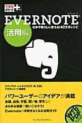 EVERNOTE 活用編の本