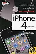 iPhone 4の本