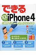 できる100ワザiPhone4の本