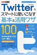 Twitterをスマートに使いこなす基本&活用ワザ100の本