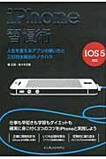 iPhone習慣術の本