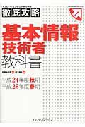 基本情報技術者教科書 平成24年度秋期/平成25年度春期の本