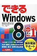 できるWindows 8の本