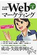 マンガでわかるWebマーケティング シーズン2の本