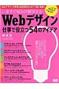いますぐ悩みが解決する!Webデザイン仕事で役立つ54のアイデアの本