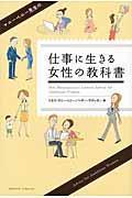 マニーペニー先生の仕事に生きる女性の教科書の本