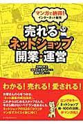 売れるネットショップ開業・運営の本