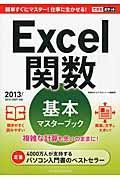 Excel関数基本マスターブックの本