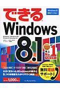 できるWindows 8.1の本