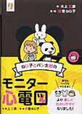 ねじ子とパン太郎のモニター心電図の本