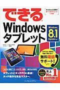 できるWindowsタブレットの本