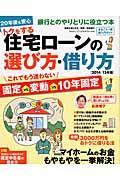 トクをする住宅ローンの選び方・借り方 2014/15年版の本