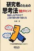 研究者のための思考法10のヒントの本