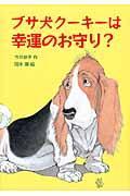 ブサ犬クーキーは幸運のお守り?の本