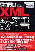 XMLマスター教科書の本