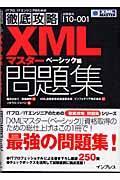 XMLマスター問題集 ベーシック編の本