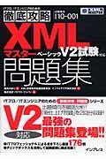 徹底攻略XMLマスターベーシック問題集の本