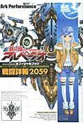 蒼き鋼のアルペジオOFFICIAL BOOK戦闘詳報2059の本