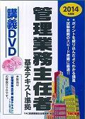 DVD>管理業務主任者基本テキスト準拠講義DVD 2014年度版の本